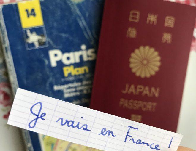 フランスへ行って来ます!