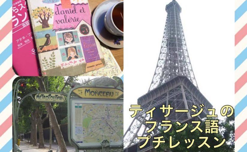 フランス語プチレッスン始めます