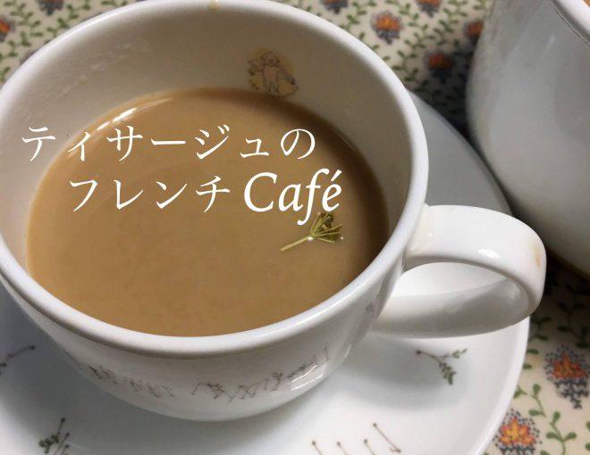 9月14日(金)「ティサージュのフレンチCafé」を行います