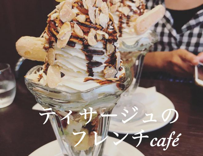 10月12日(金)ティサージュのフレンチCaféを行います