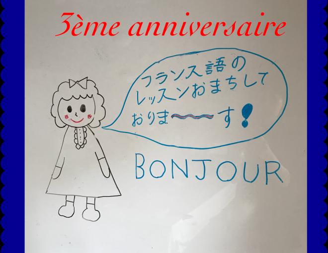 3ème anniversaire ティサージュは3周年を迎えます