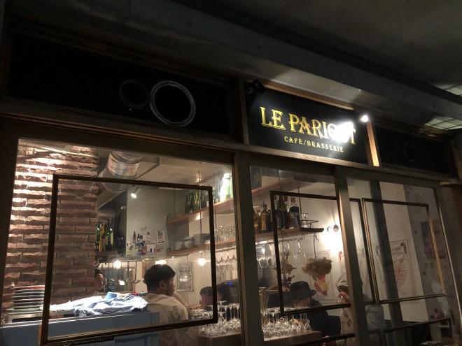 福岡のビストロ「Le Parigot」で楽しいディナー