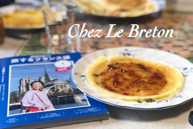「ティサージュのフレンチCafé~旅するフランス語~」始めます