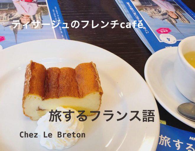 7月の「ティサージュのフレンチCafé~旅するフランス語~」