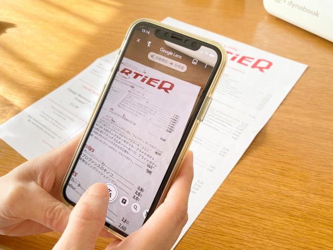 2月6日(木)「ティサージュのフレンチCafé~海外に行っても便利に使える!Googleアプリ活用法~」を行います