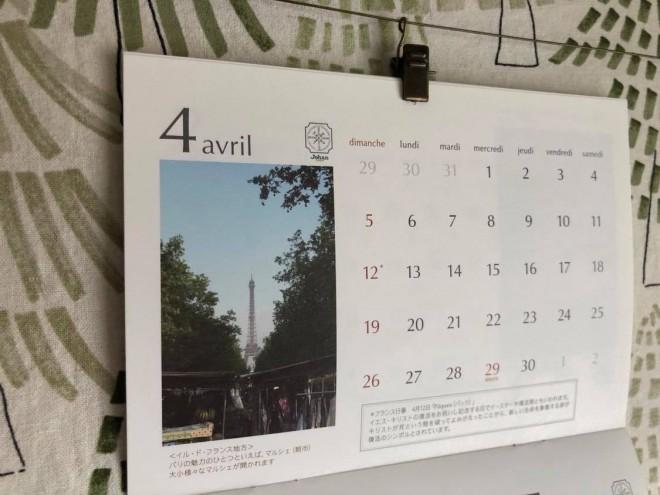 4月のレッスンは主にオンライで行います