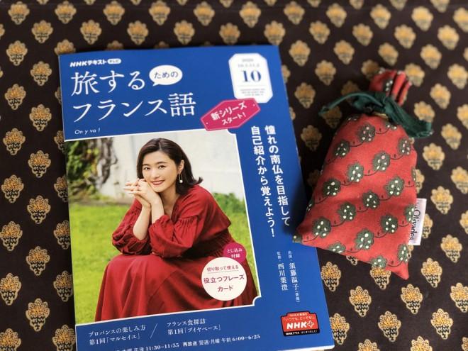 NHK「旅するためのフランス語」のレッスン始めます。