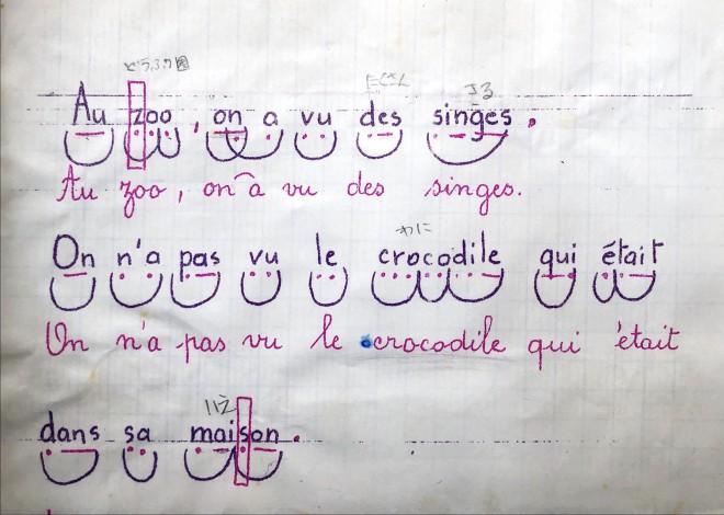 フランス語の音節についてのレッスンをするきっかけは1冊のノートでした