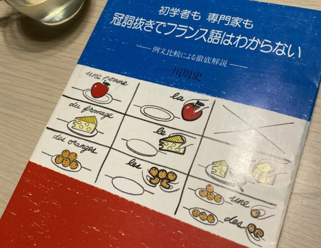 フランス人に日本語を教えるのは難しい!