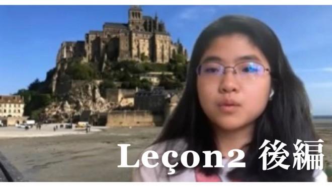 中学3年生Lucaのゴールデンウィーク6日間・フランス語発音レッスン 〜Leçon 2 鼻母音〜 後編
