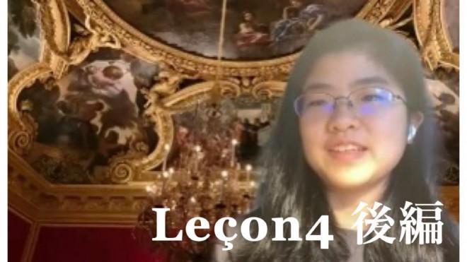 中学3年生Lucaのゴールデンウィーク6日間・フランス語発音レッスン 〜Leçon 4  ouとuの発音〜 後編