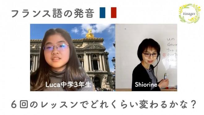 Lucaの6日間フランス語発音レッスンを動画にしました